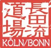 Hanko Köln Bonn